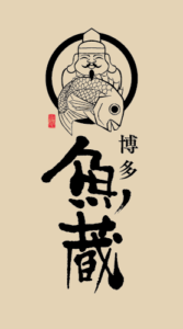 Hakata restaurant izakaya UOKURA